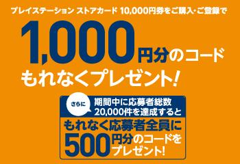 セブン‐イレブン|プレイステーション ストアカード コードプレゼントキャンペーン!お知らせ