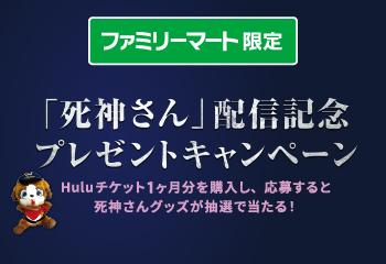 ファミリーマート|Hulu「死神さん」配信記念プレゼントキャンペーン お知らせ