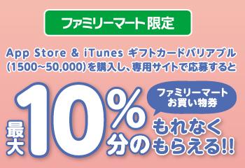 ファミリーマート  App Store & iTunesギフトカード キャンペーン お知らせ