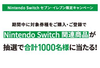 セブン‐イレブン Nintendo Switch セブン‐イレブン限定キャンペーン お知らせ