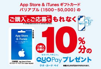 ローソン App Store & iTunes ギフトカードご購入で10%分の QUOカードPay プレゼントキャンペーン お知らせ
