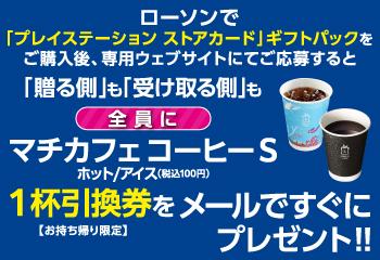 ローソン 「プレイステーション ストアカード」ギフトパック キャンペーン お知らせ