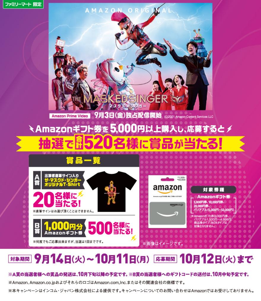 ファミリーマート| Amazonギフト券 × ザ・マスクド・シンガー 抽選キャンペーン お知らせ