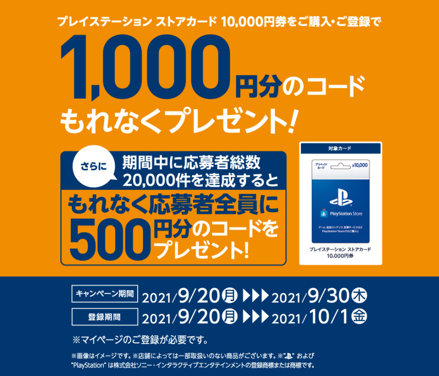セブン‐イレブン プレイステーション ストアカード コードプレゼントキャンペーン!お知らせ