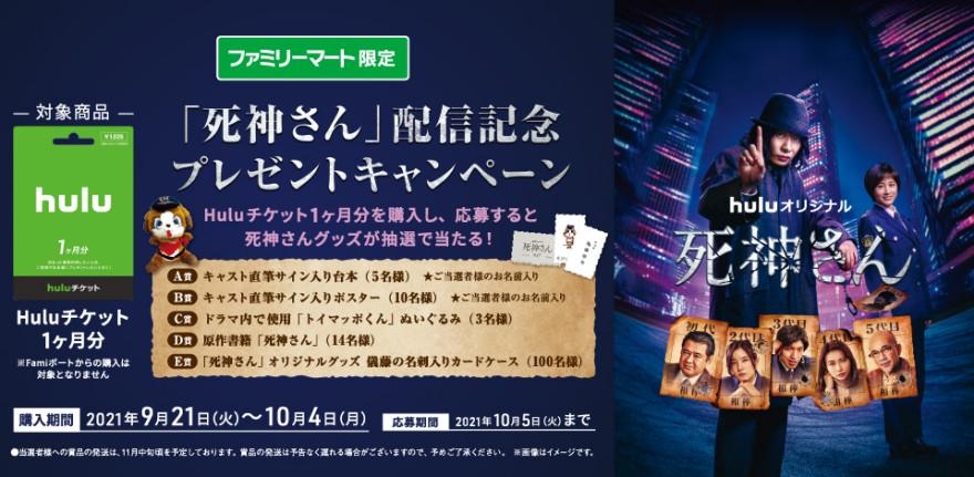ファミリーマート Hulu「死神さん」配信記念プレゼントキャンペーン お知らせ