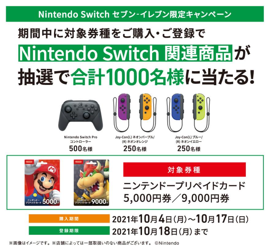セブン‐イレブン|Nintendo Switch セブン‐イレブン限定キャンペーン お知らせ